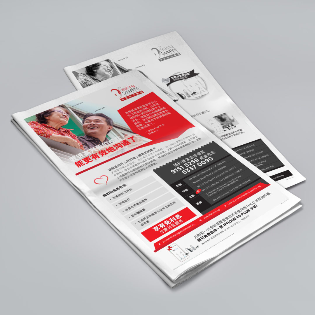 Prints do creative pte ltd newspaper ads reheart Choice Image